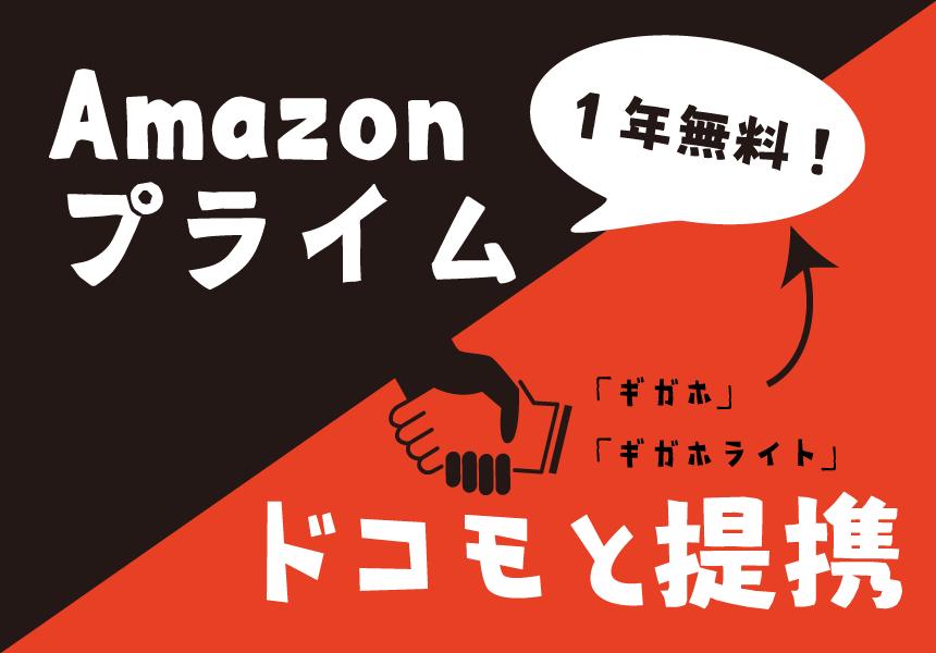 ドコモはAmazonプライム1年分が無料