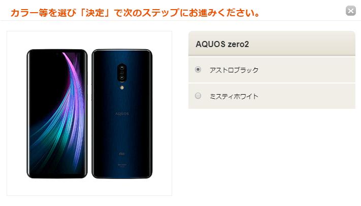 AQOUS zero2 SHV47(au)