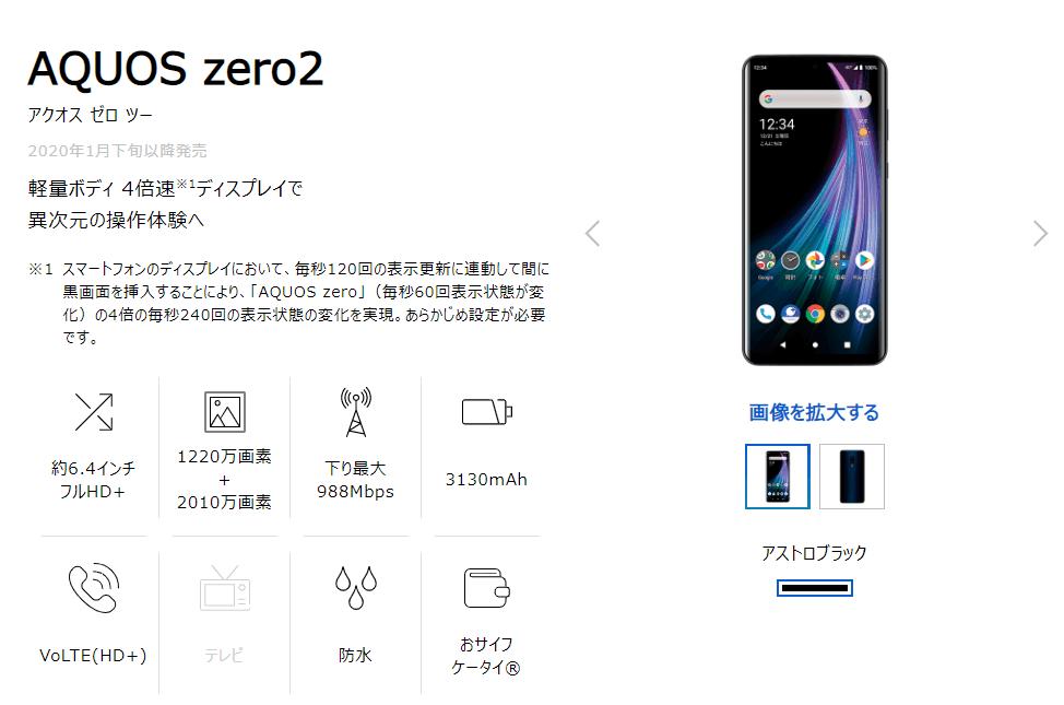 AQUOS zero2 softbank