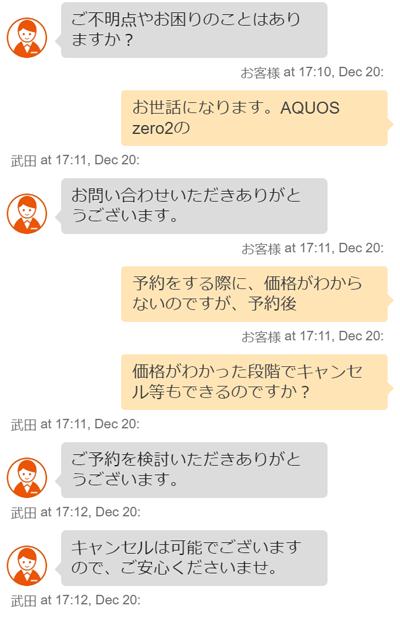 AQUOS zero2キャンセル
