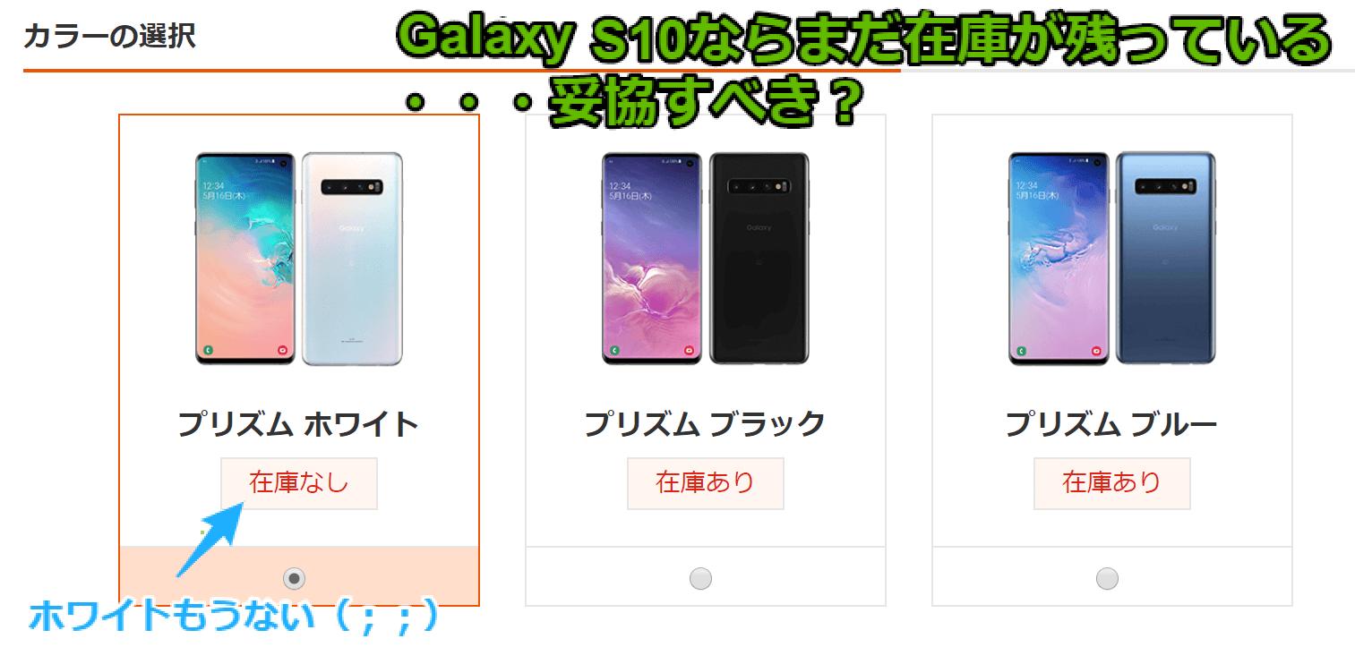 Galaxy s10のau在庫状況(2019年12月7日時点)