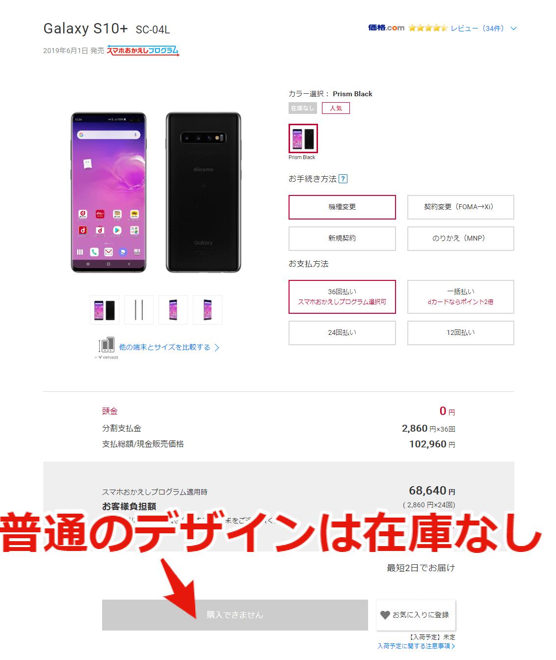 Galaxy S10+の通常カラーの在庫(ドコモ)
