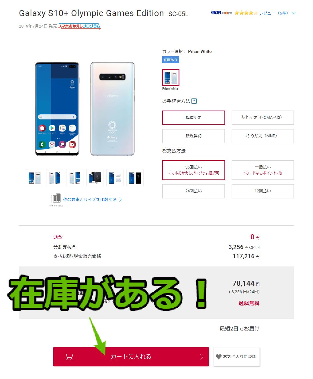 Galaxy S10+のOlympicカラーの在庫(ドコモ)