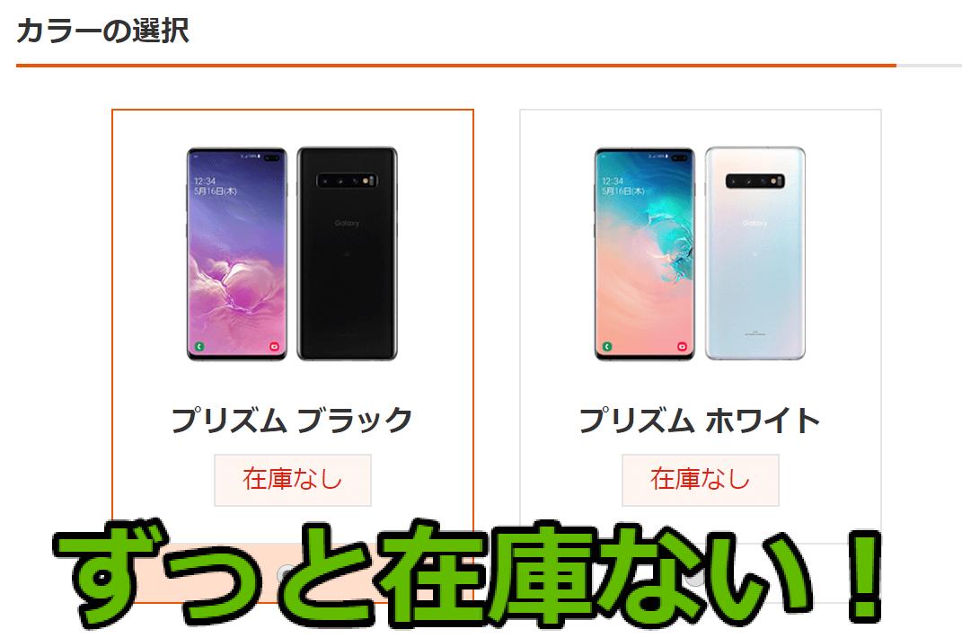 Galaxy s10+のau在庫状況(2019年12月7日時点)