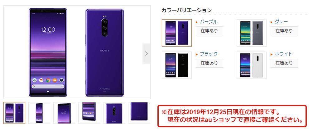 Xperia1のau在庫(2019年12月時点)
