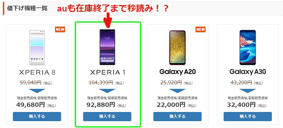 Xperia1が値下げ