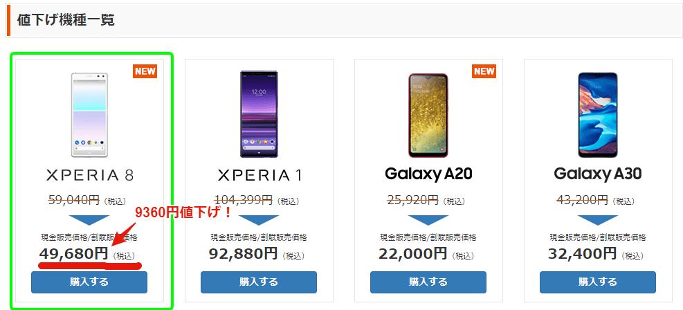 Xperia 8がauで値下げ(9360円安くなった)