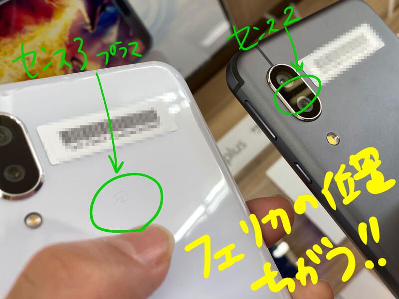 アクオスセンス3とセンス3プラスのフェリカ位置比較