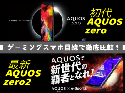 AQUOS zero2とAQUOS zero徹底比較