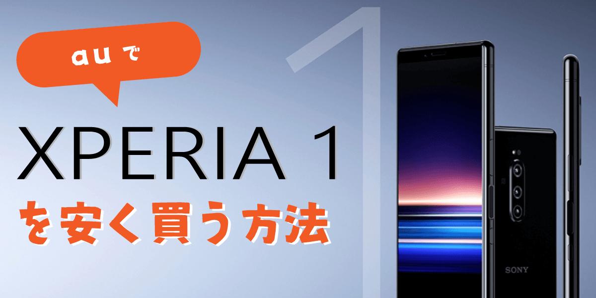 Xperia 1をauで安く買う方法