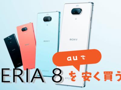 Xperia 8をauで安く買う方法