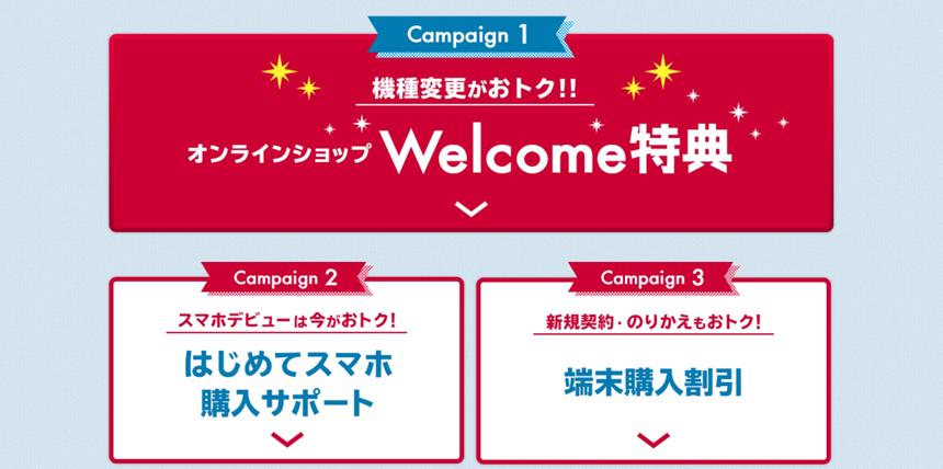 ドコモオンラインショップキャンペーン2019年12月~