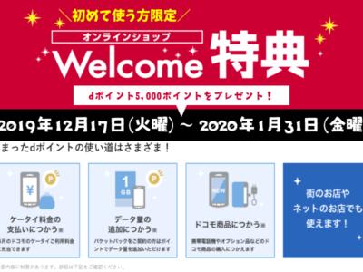 ドコモオンラインショップwelcomeキャンペーン2019~2020
