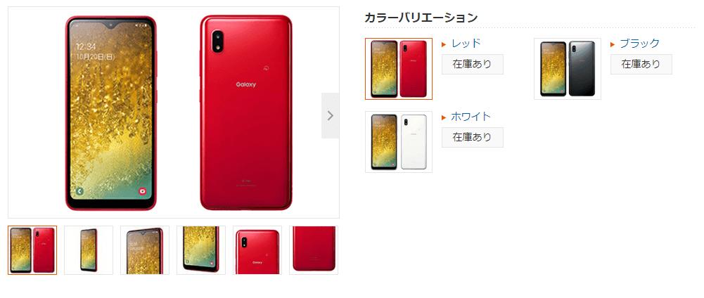 Galaxy A20のauモデル