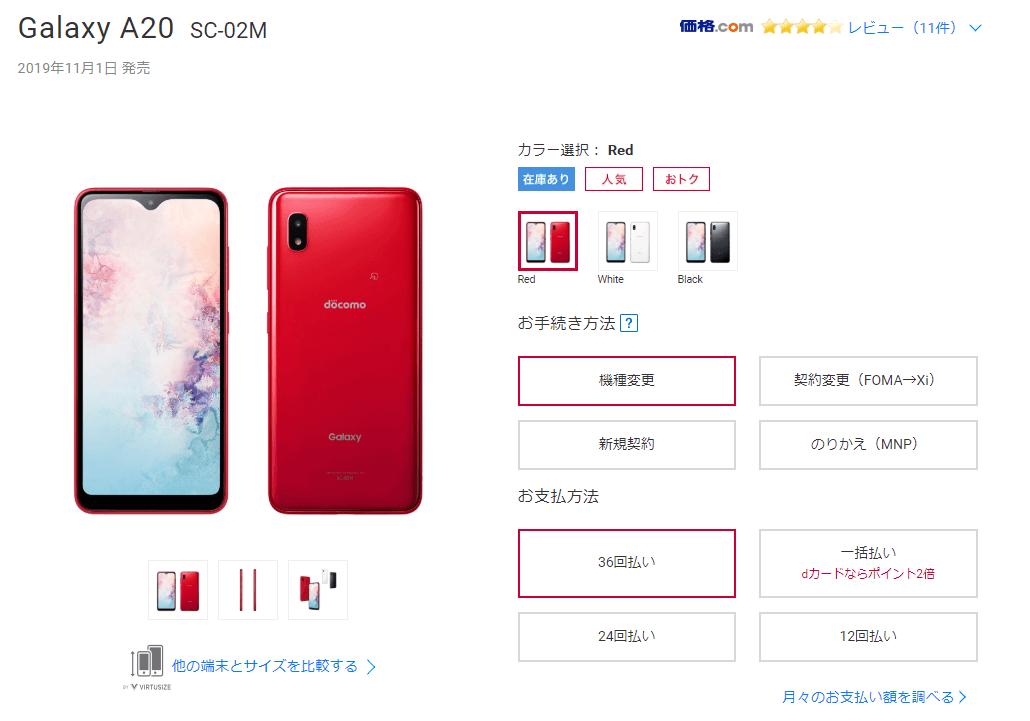 Galaxy A20 docomoモデル