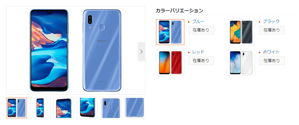 Galaxy A30のau在庫