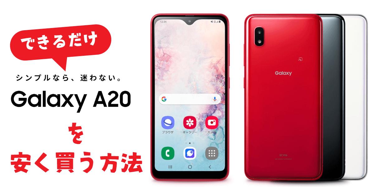 Galaxy A20のUQモバイル版