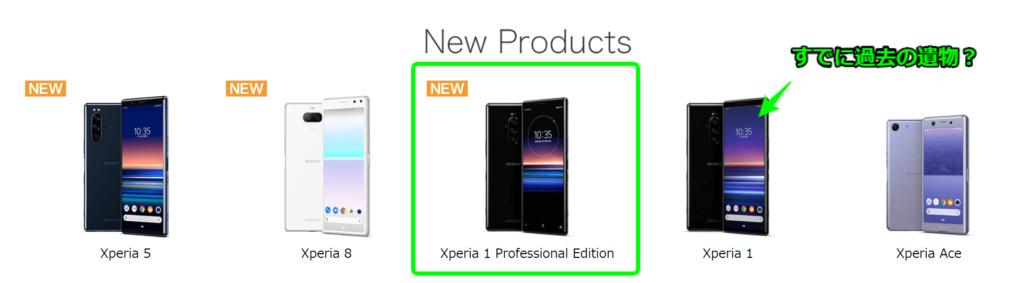 Xperia1 128GBの新商品