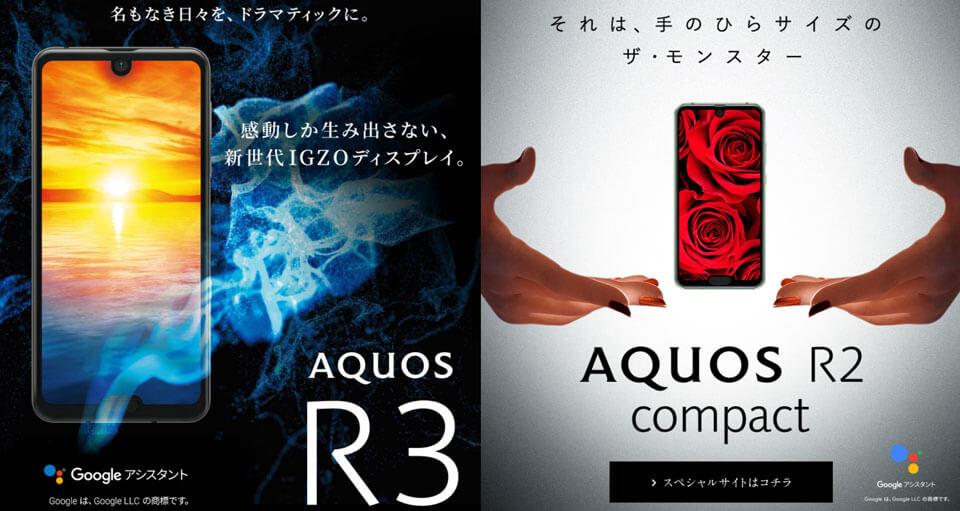 AQUOS Rシリーズ