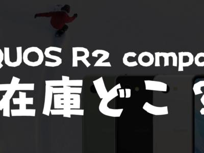 AQUOS R2 compactの在庫はどこ