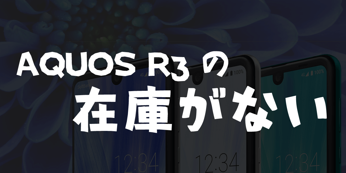 AQUOS R3の在庫がない