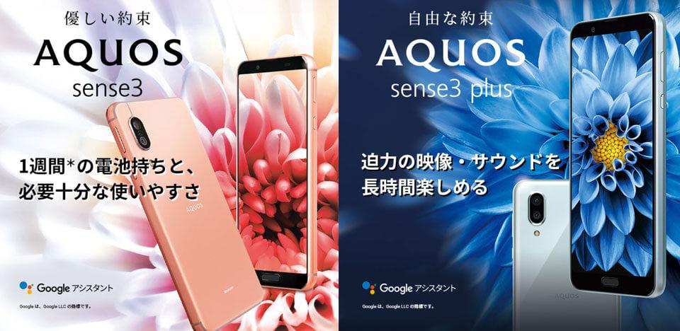 AQUOS senseシリーズ