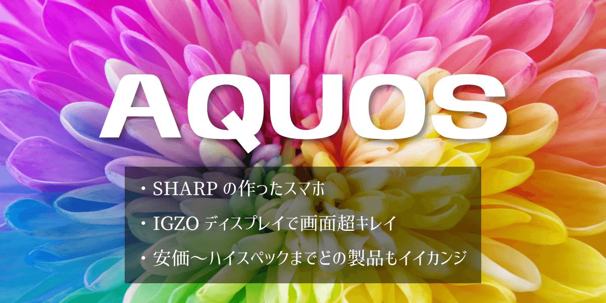 AQUOS カテゴリイメージ