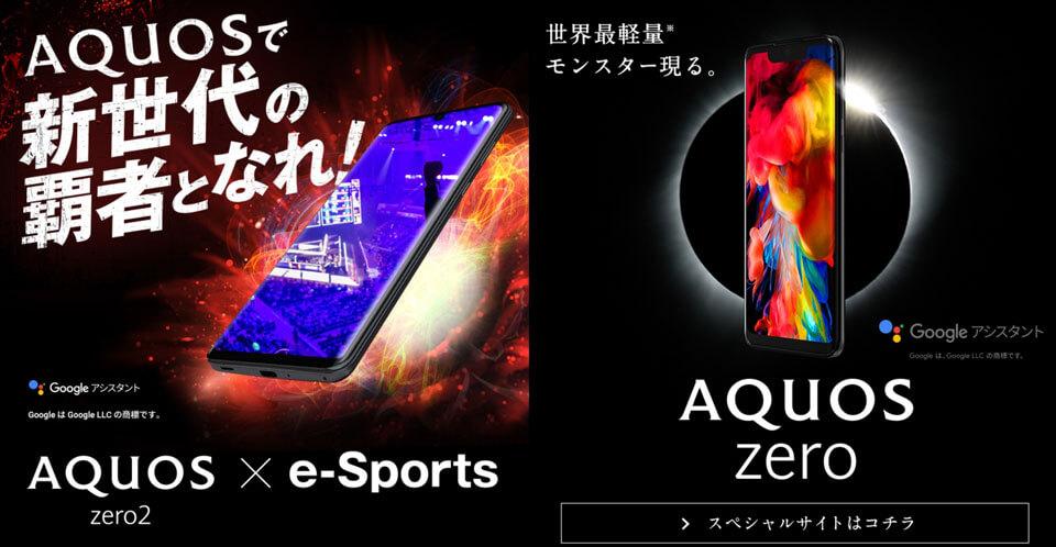 AQUOS zeroシリーズ