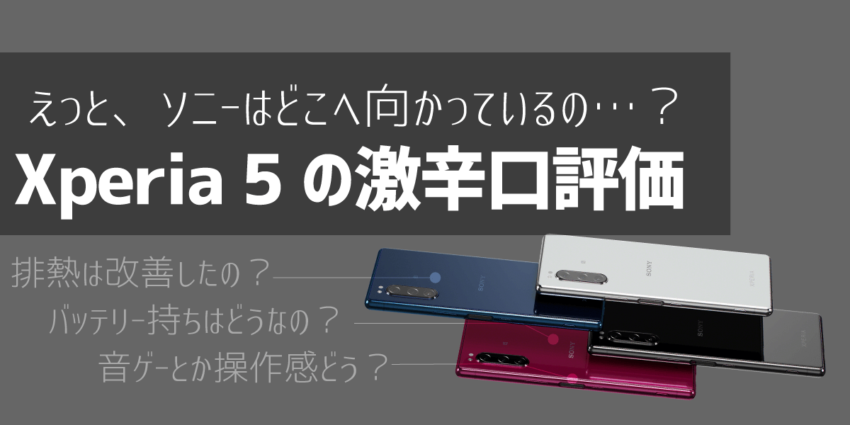 Xperia 5口コミ評価まとめ