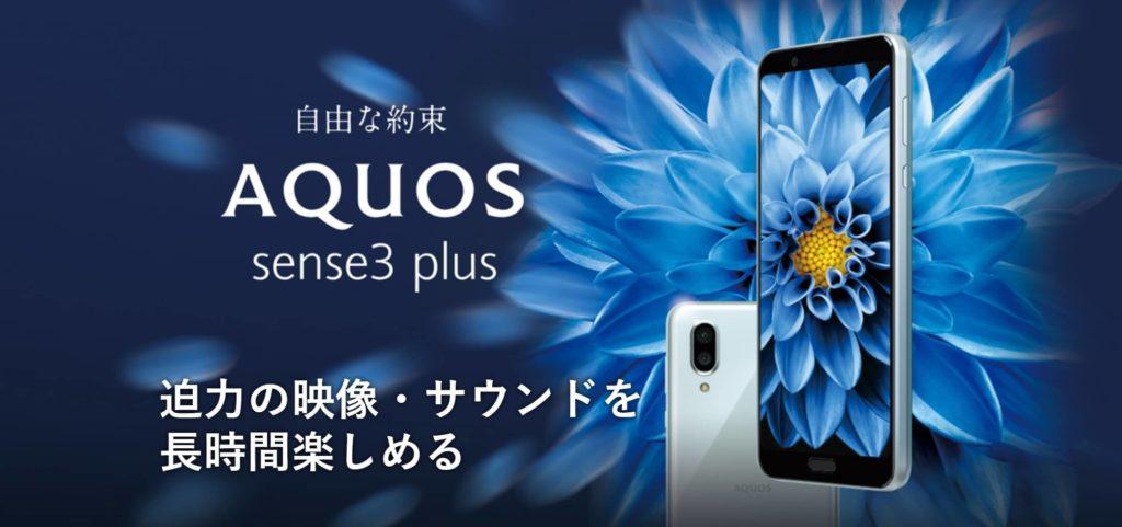 AQUOS sense 3 plus公式画像