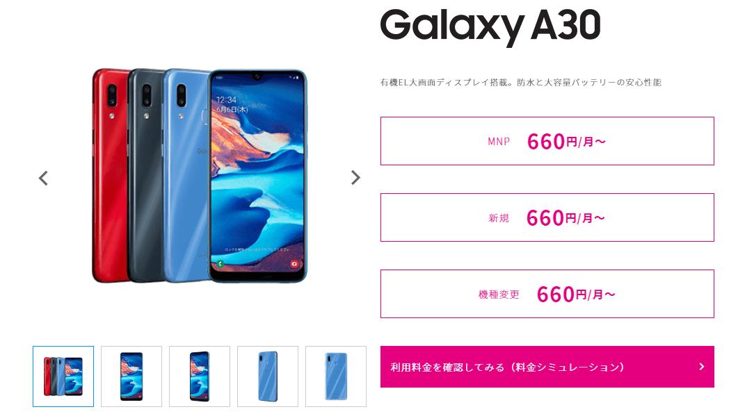 Galaxy A30 UQモバイル版