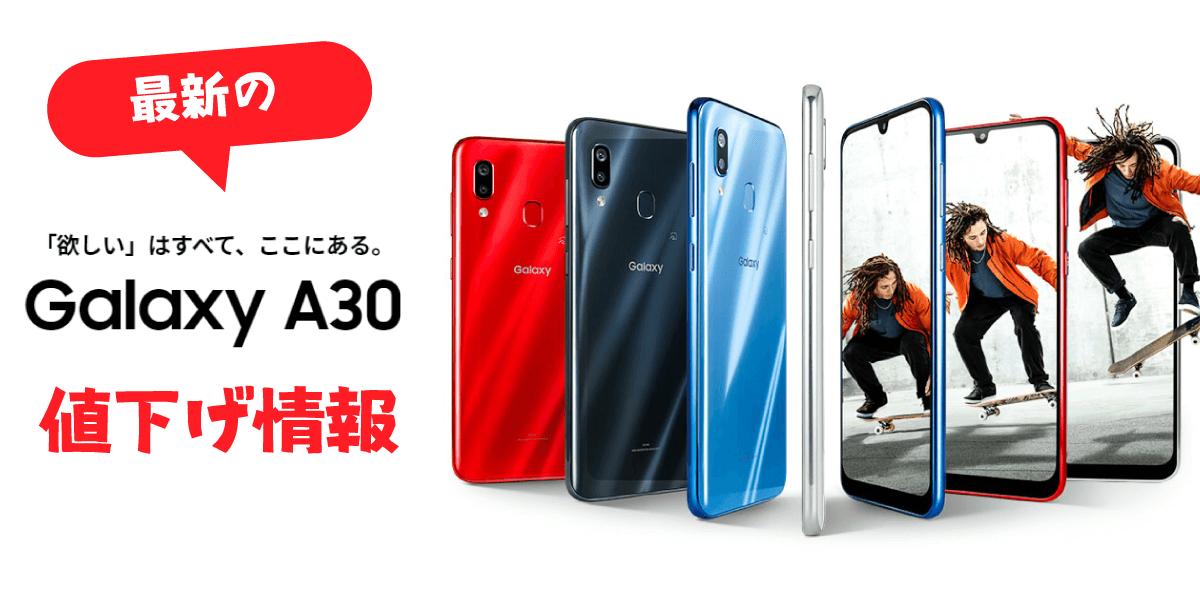 Galaxy A30値下げ情報