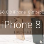 iphone初心者向けおすすめ機種