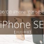 iPhone 初心者 おすすめ機種