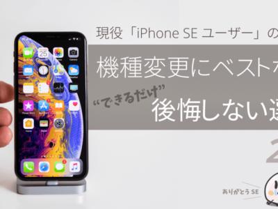 iphone SEから機種変更でおすすめの機種とタイミング