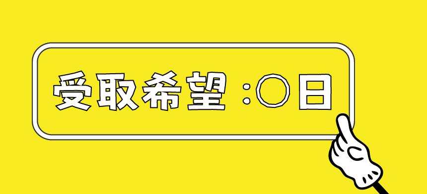 ドコモオンラインショップの配達日指定