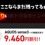 AQUOS sense3 在庫なし