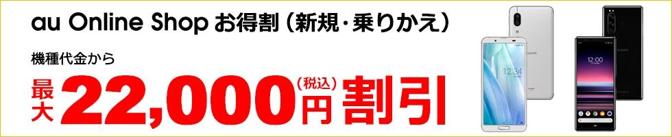 auのIphone値下げキャンペーン2020年2月1日~