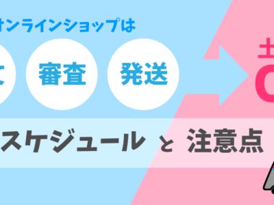 ドコモオンラインショップ土日配送・審査について