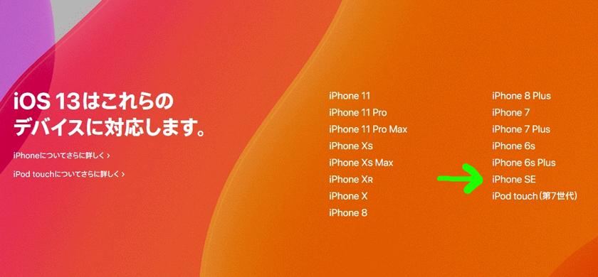 iOS13のサポート対象機種