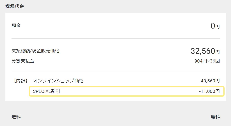 ドコモ iphone 7 値下げ