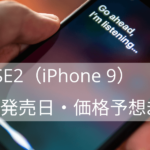 iPhone SE2(iPhone 9)発売日・価格予想まとめ