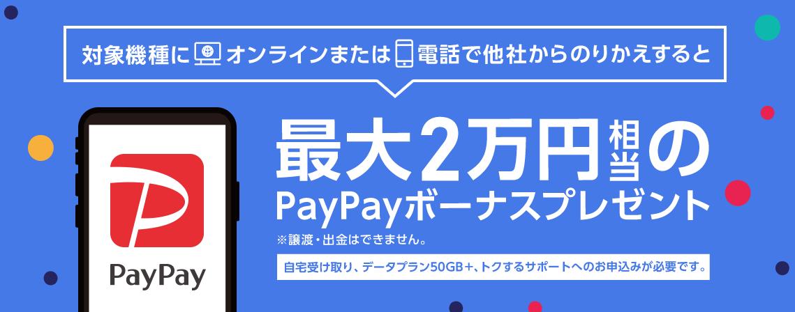 softbank paypayキャンペーン