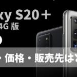 Galaxy S20 plus 5Gの発売日・価格・予約受付先まとめ