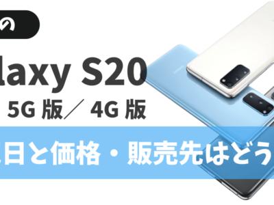 Galaxy S20 5Gの発売日・価格・取扱先まとめ