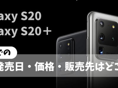 Galaxy S20とGalaxy S20+の発売日・価格・予約先