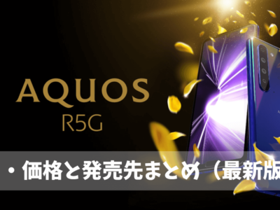 AQUOS R5G発売日・価格・発売先まとめ