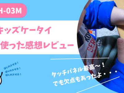 ドコモキッズケータイSH-03M使用感レビュー