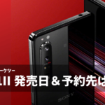 Xperia 1II発売日と価格・予約先
