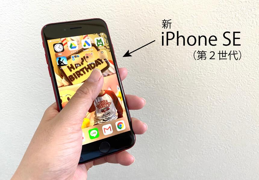 iPhone SE 2020実際のサイズ
